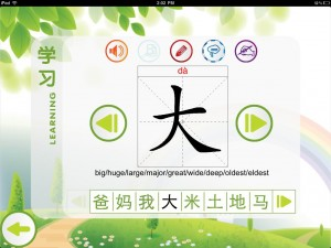 EasyChinese K1  iPad App screenshot