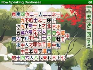 TileSpeak Mahjong iPad App screenshot 3