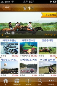 fun-jeju-iphone-app-review-activities