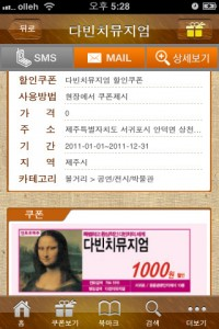 fun-jeju-iphone-app-review-details