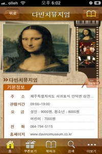 fun-jeju-iphone-app-review-mona-lisa